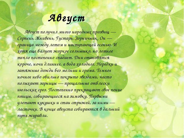 Август Август получил много народных прозвищ — Серпень, Жнивень, Густарь, Зор...