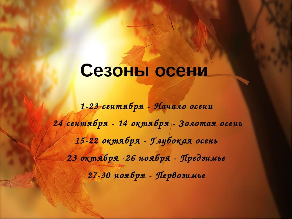 Сезоны осени 1-23 сентября - Начало осени 24 сентября - 14 октября - Золотая...