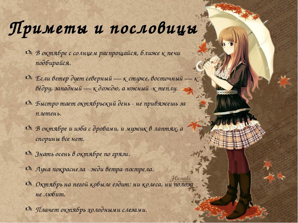 Приметы и пословицы В октябре с солнцем распрощайся, ближе к печи подбирайся....