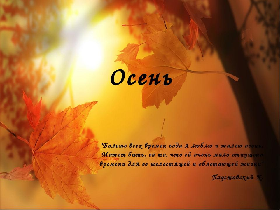 """Осень """"Больше всех времен года я люблю и жалею осень, Может быть, за то, что..."""