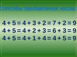 Способы прибавления числа 5 4 + 5 = 4 + 3 + 2 = 7 + 2 = 9 4 + 5 = 4 + 2 + 3 =