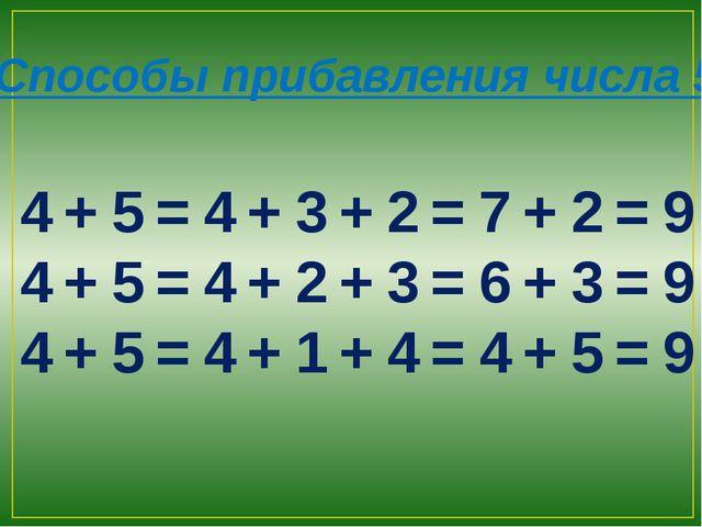 Способы прибавления числа 5 4 + 5 = 4 + 3 + 2 = 7 + 2 = 9 4 + 5 = 4 + 2 + 3 =...