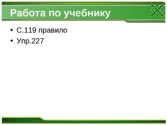 Работа по учебнику С.119 правило Упр.227