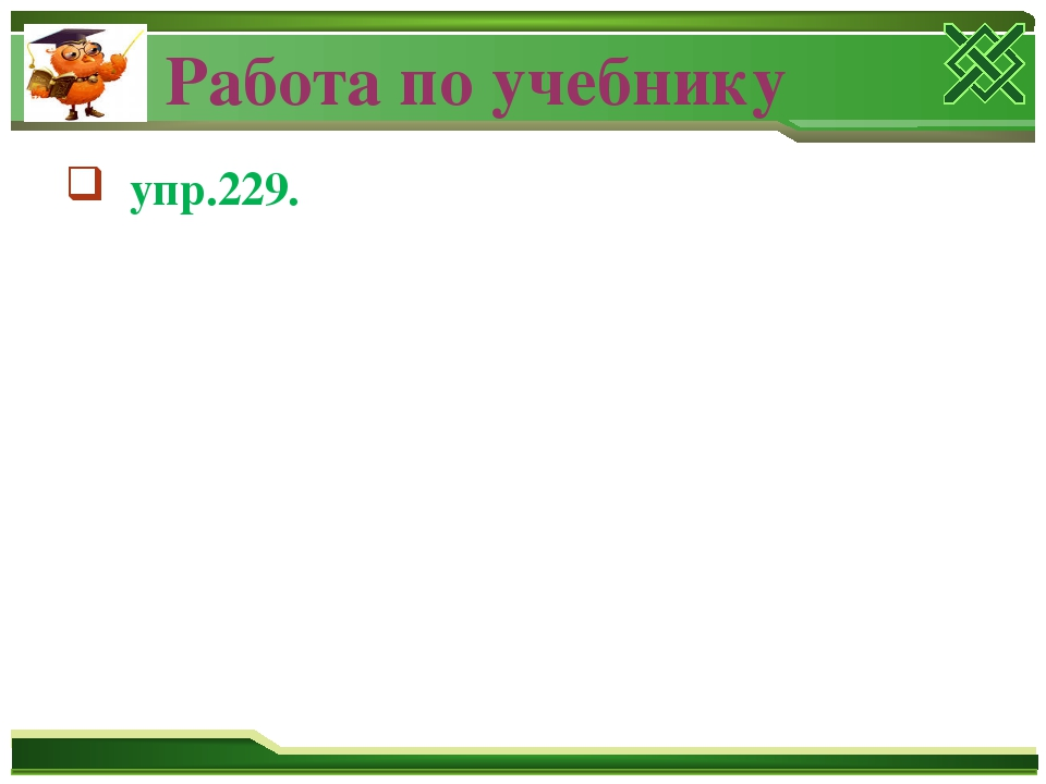 Работа по учебнику упр.229.