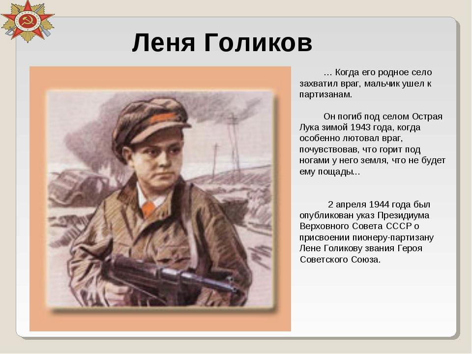 Леня Голиков … Когда его родное село захватил враг, мальчик ушел к партизанам...