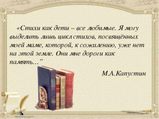 «Стихи как дети – все любимые. Я могу выделить лишь цикл стихов, посвящённых