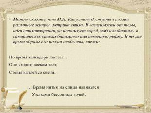 Можно сказать, что М.А. Капустину доступны в поэзии различные жанры, метрика