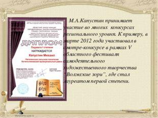 М.А.Капустин принимает участие во многих конкурсах регионального уровня. К п