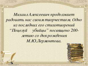 Михаил Алексеевич продолжает радовать нас своим творчеством. Одно из последни