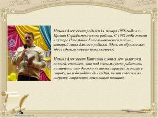 Михаил Алексеевич родился 14 января 1958 года в х. Пронин Серафимовичского р