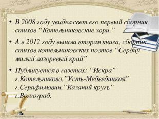 """В 2008 году увидел свет его первый сборник стихов """"Котельниковские зори."""" А в"""