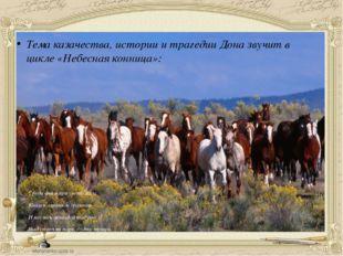 Тема казачества, истории и трагедии Дона звучит в цикле «Небесная конница»: С