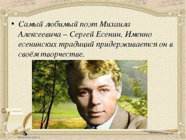 Самый любимый поэт Михаила Алексеевича – Сергей Есенин. Именно есенинских тра...