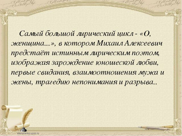 Самый большой лирический цикл - «О, женщина...», в котором Михаил Алексеевич...