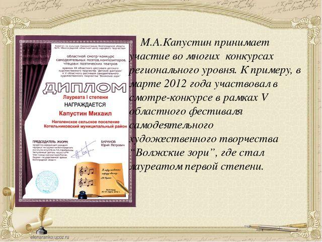 М.А.Капустин принимает участие во многих конкурсах регионального уровня. К п...