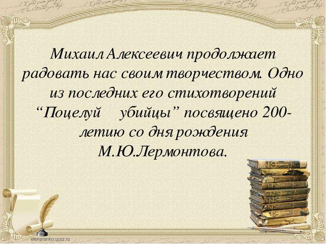 Михаил Алексеевич продолжает радовать нас своим творчеством. Одно из последни...