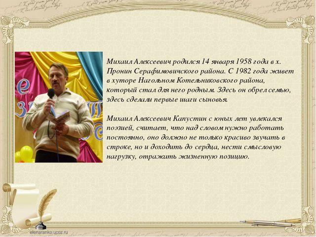 Михаил Алексеевич родился 14 января 1958 года в х. Пронин Серафимовичского р...