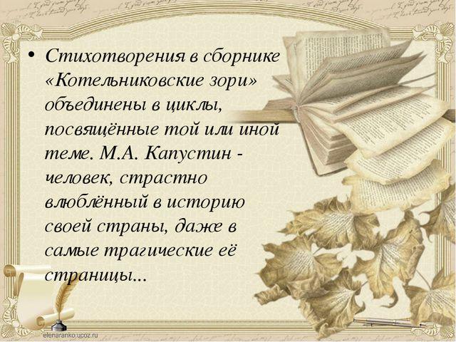 Стихотворения в сборнике «Котельниковские зори» объединены в циклы, посвящённ...