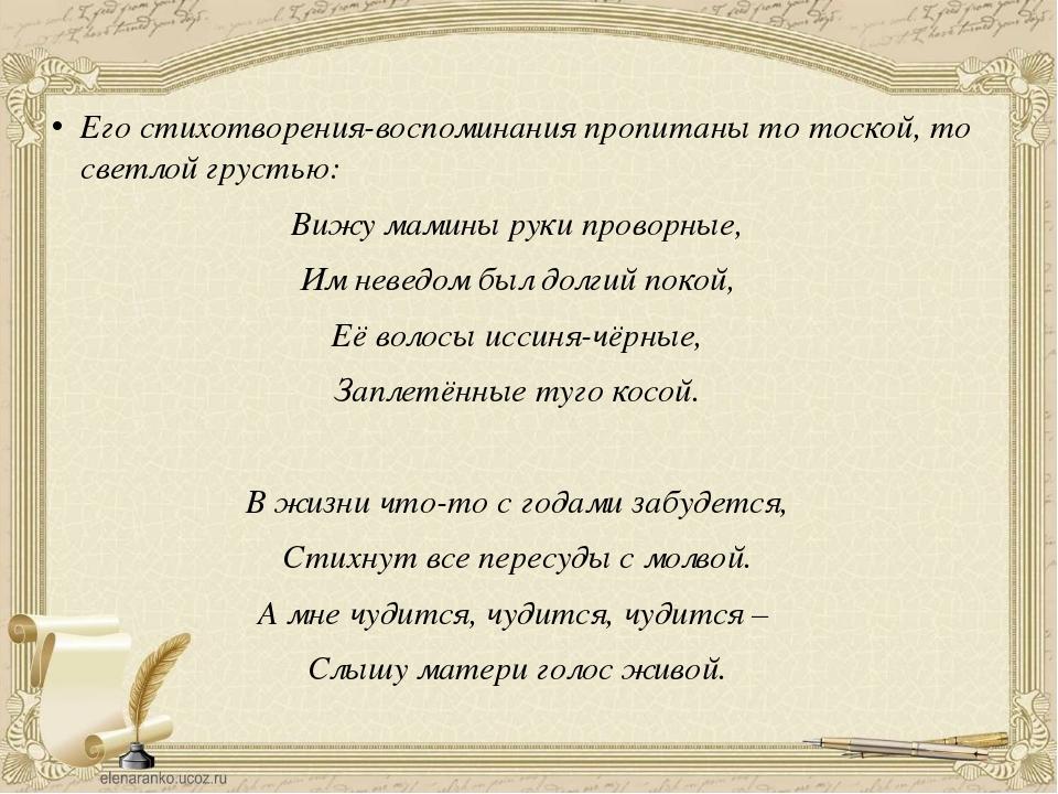 Его стихотворения-воспоминания пропитаны то тоской, то светлой грустью: Вижу...