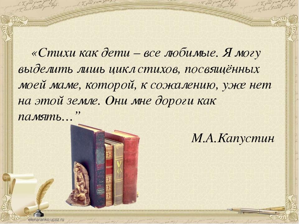 «Стихи как дети – все любимые. Я могу выделить лишь цикл стихов, посвящённых...