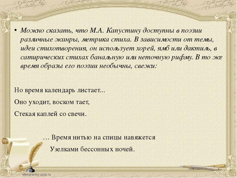 Можно сказать, что М.А. Капустину доступны в поэзии различные жанры, метрика...