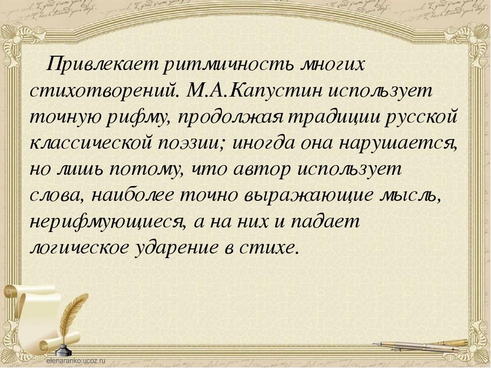 Привлекает ритмичность многих стихотворений. М.А.Капустин использует точную...