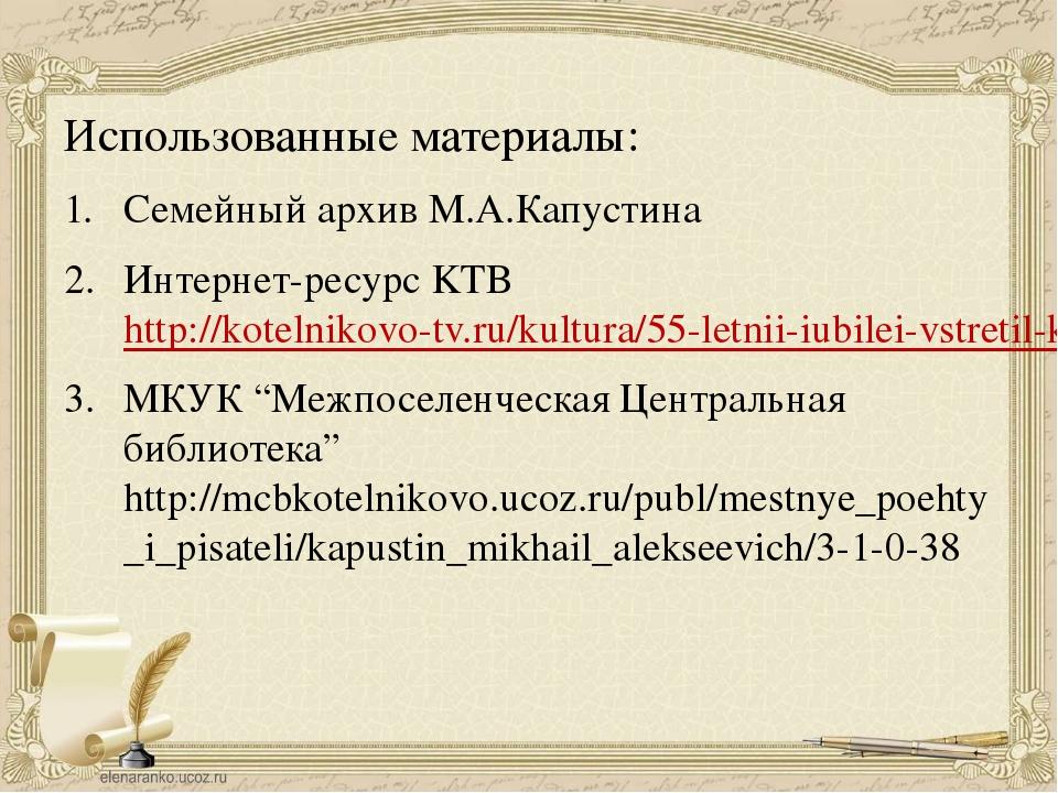Использованные материалы: Семейный архив М.А.Капустина Интернет-ресурс KTB ht...