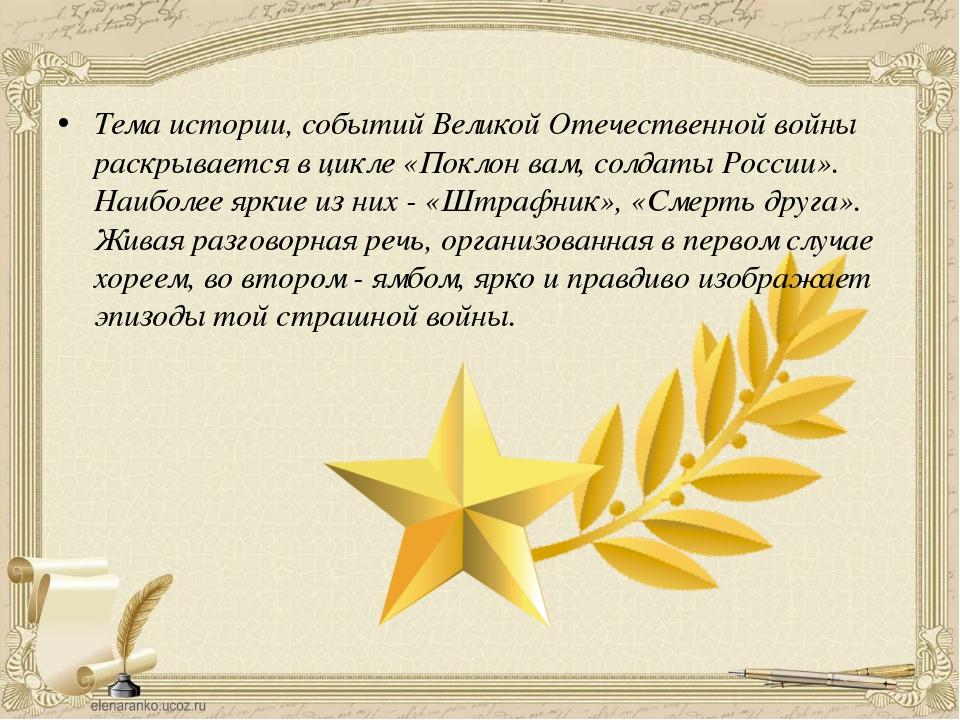 Тема истории, событий Великой Отечественной войны раскрывается в цикле «Покло...