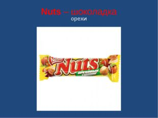 Nuts – шоколадка орехи