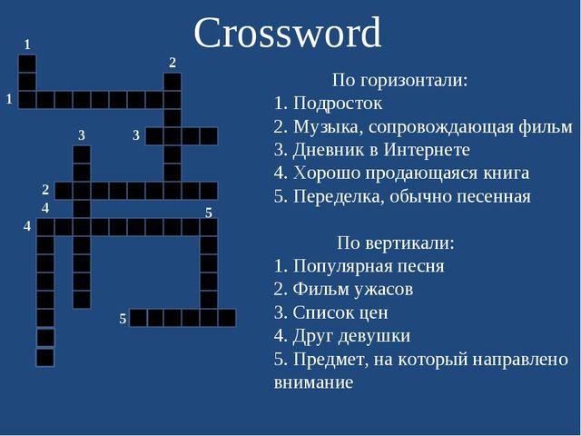 Crossword По горизонтали: 1. Подросток 2. Музыка, сопровождающая фильм 3. Дн...