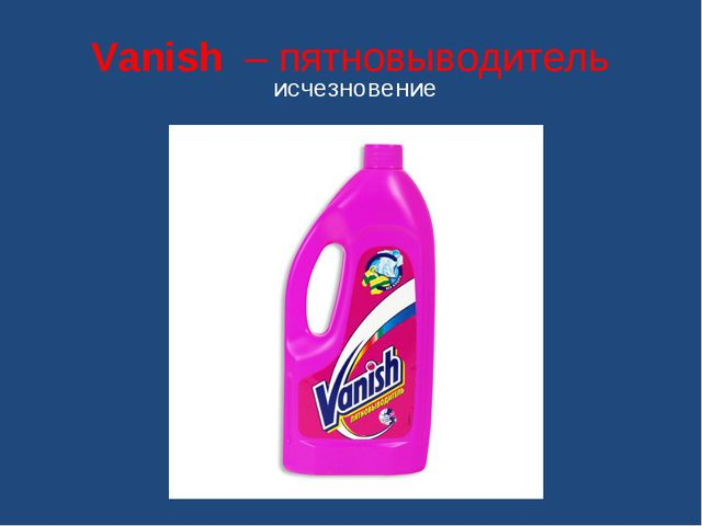 Vanish – пятновыводитель исчезновение
