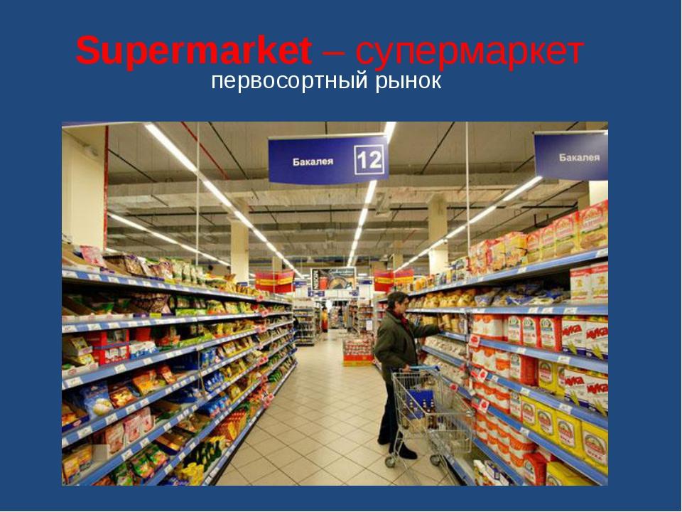 Supermarket – супермаркет первосортный рынок