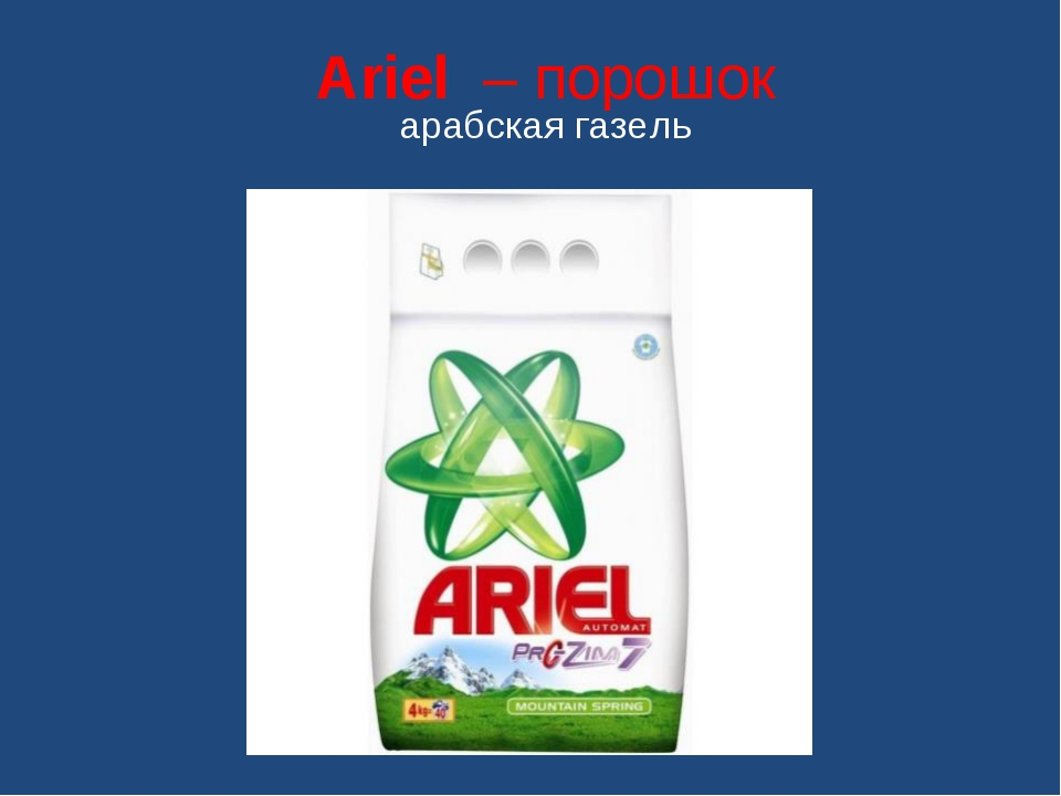 Ariel – порошок арабская газель