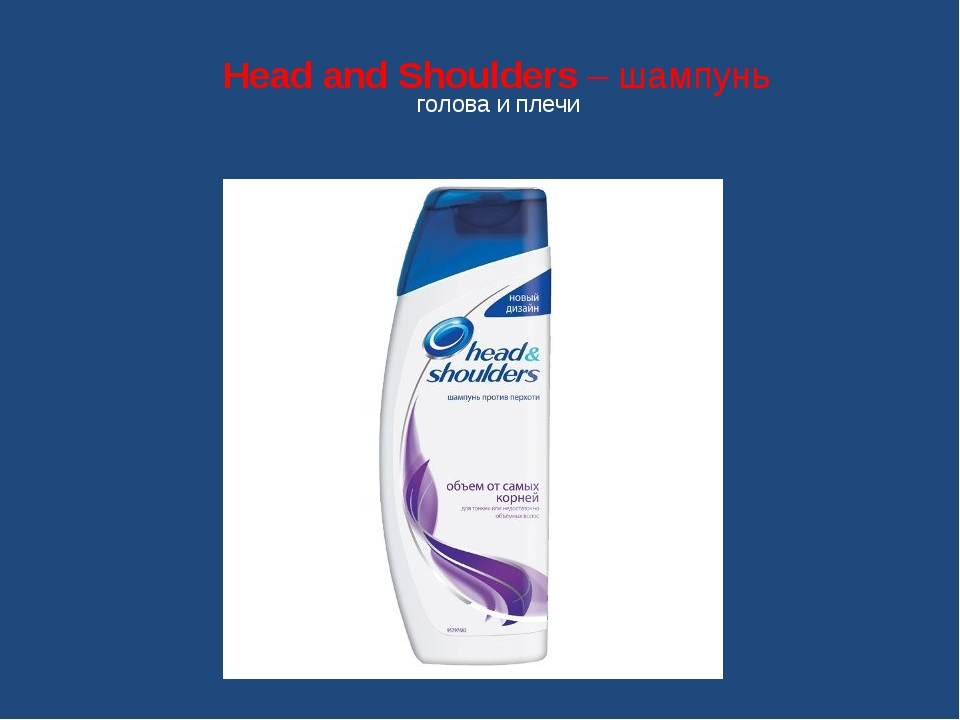 Head and Shoulders – шампунь голова и плечи