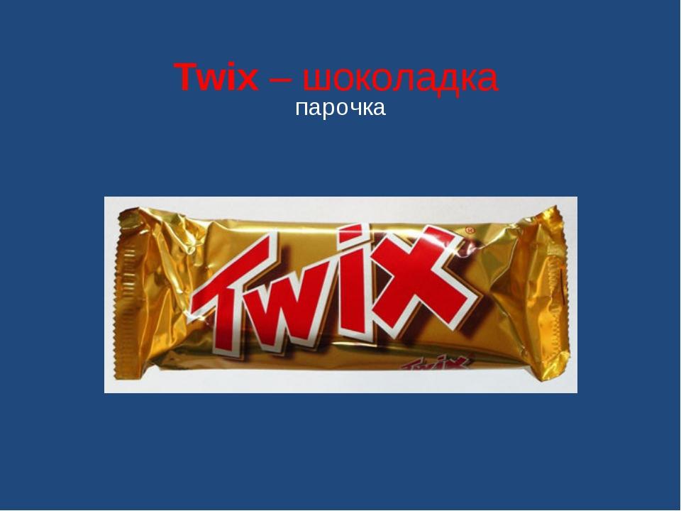 Twix – шоколадка парочка