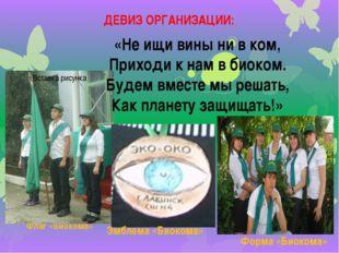 Флаг «Биокома» ДЕВИЗ ОРГАНИЗАЦИИ: «Не ищи вины ни в ком, Приходи к нам в биок