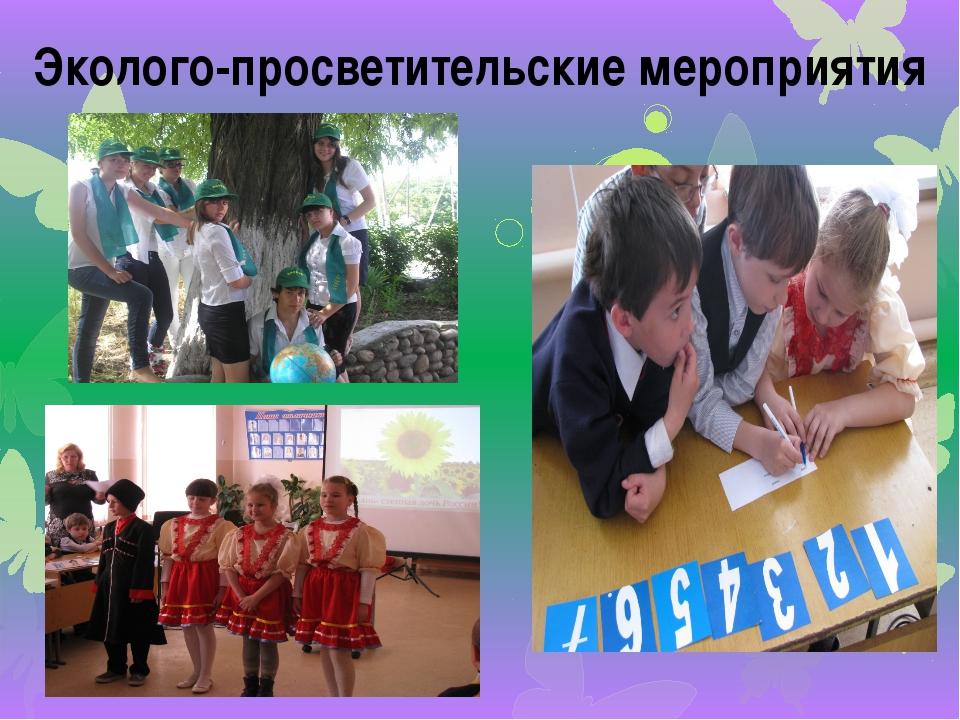 Эколого-просветительские мероприятия