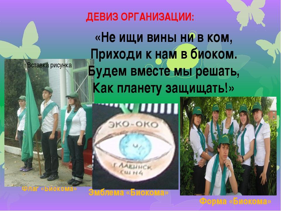 Флаг «Биокома» ДЕВИЗ ОРГАНИЗАЦИИ: «Не ищи вины ни в ком, Приходи к нам в биок...