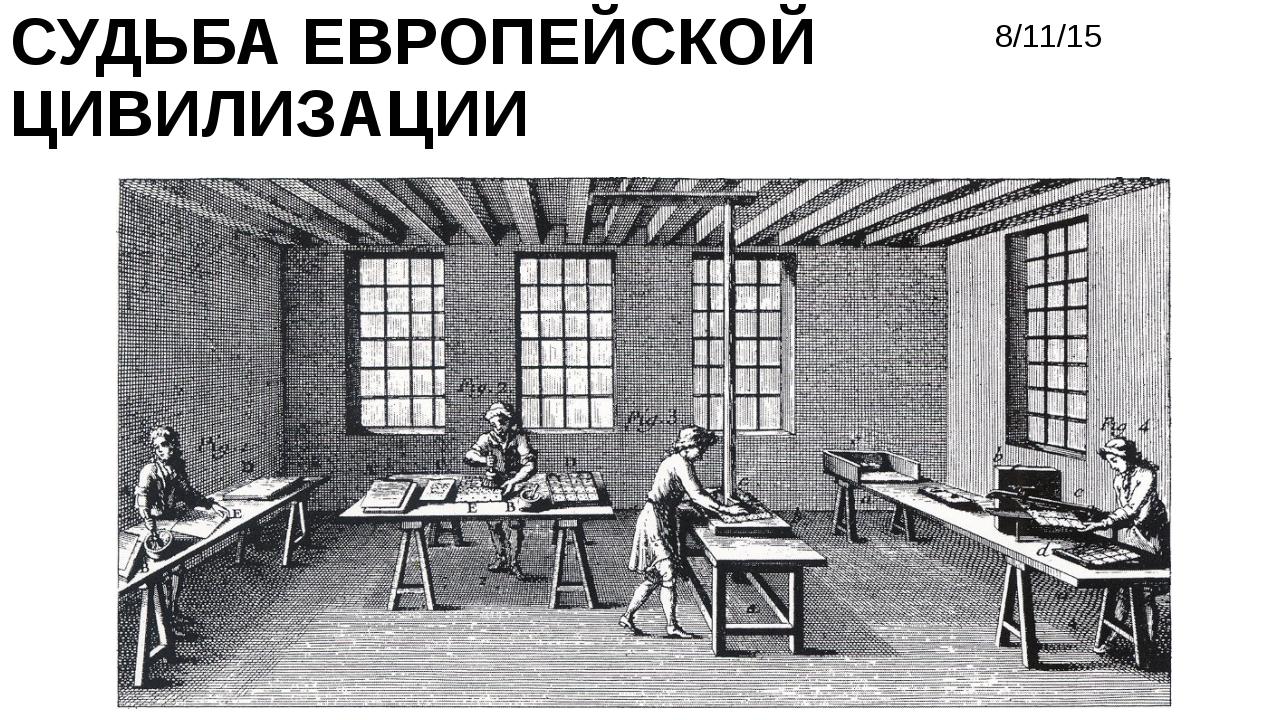 СУДЬБА ЕВРОПЕЙСКОЙ ЦИВИЛИЗАЦИИ