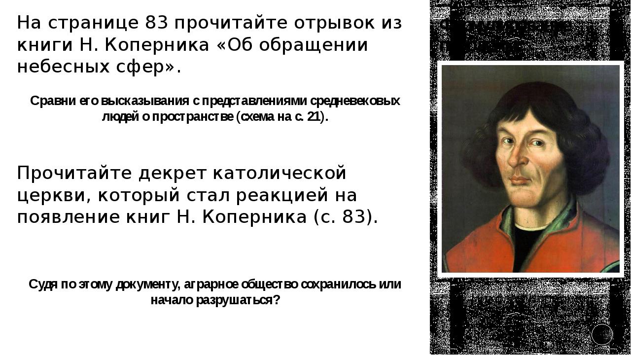 Формулирование проблемы На странице 83 прочитайте отрывок из книги Н. Коперни...