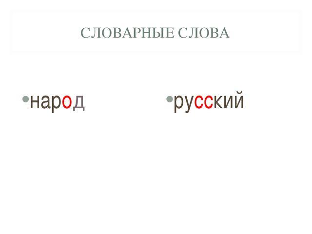 СЛОВАРНЫЕ СЛОВА народ русский