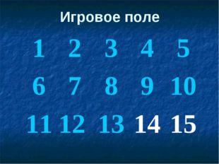 Игровое поле 12345 678910 1112131415