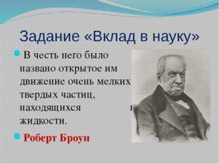 Задание «Вклад в науку» В честь него было названо открытое им движение очень