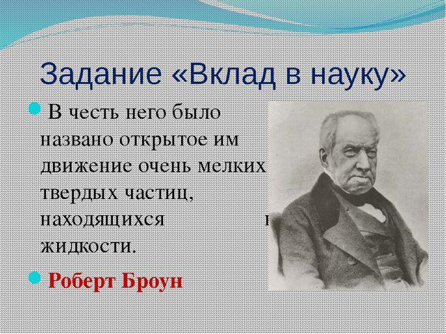 Задание «Вклад в науку» В честь него было названо открытое им движение очень...