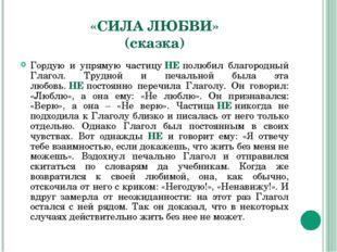 «СИЛА ЛЮБВИ» (сказка) Гордую и упрямую частицуНЕполюбил благородный Глагол.