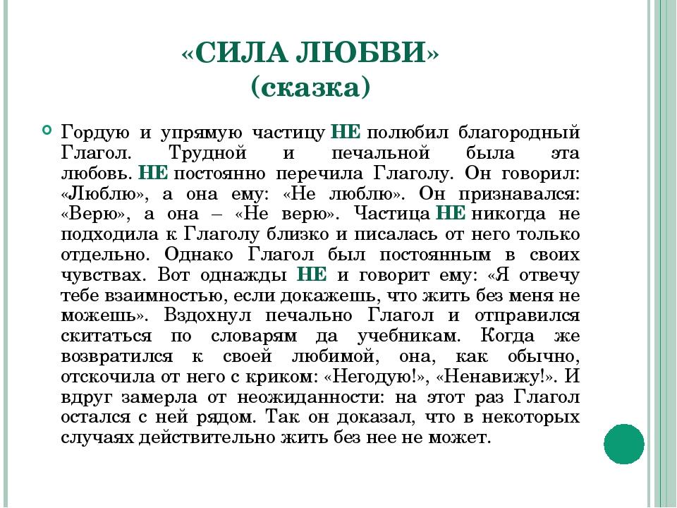 «СИЛА ЛЮБВИ» (сказка) Гордую и упрямую частицуНЕполюбил благородный Глагол....