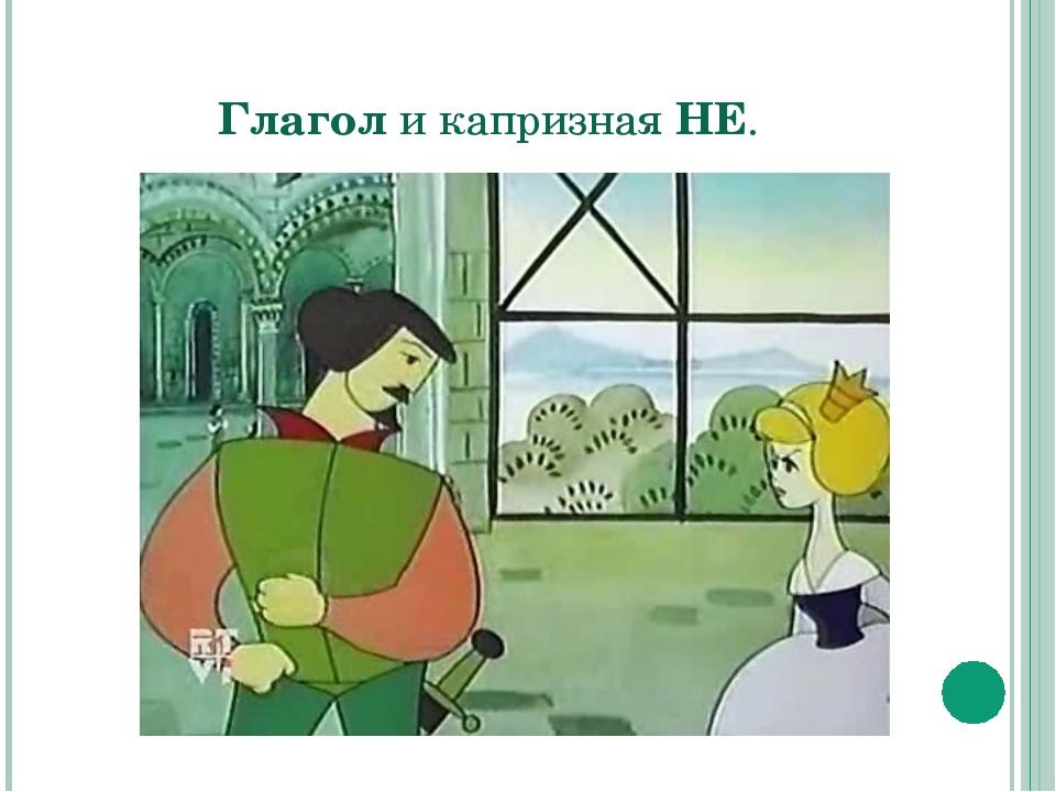 Глагол и капризная НЕ.
