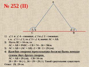  1 и  4 – смежные,  3 и  2 – смежные; т. к.  1 =  2, то  3 =  4, знач