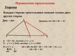 Теорема Каждая сторона треугольника меньше суммы двух других сторон. Док – во