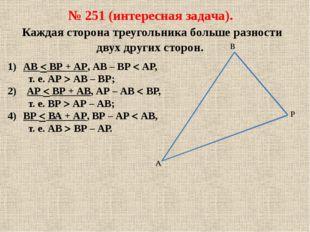 Каждая сторона треугольника больше разности двух других сторон. АВ  ВР + АР